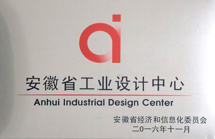 安徽省工业设计中心